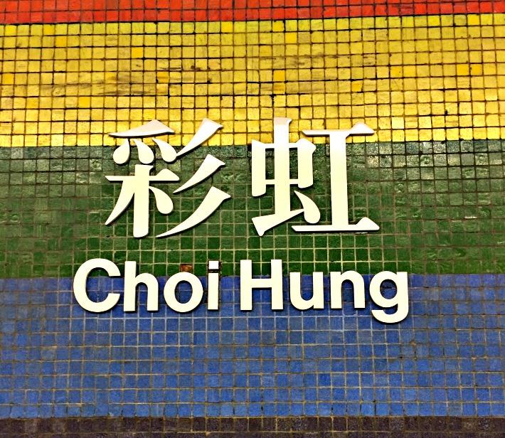 Choi-Hung
