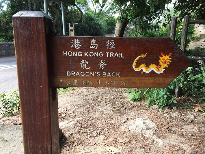 dragon back hk