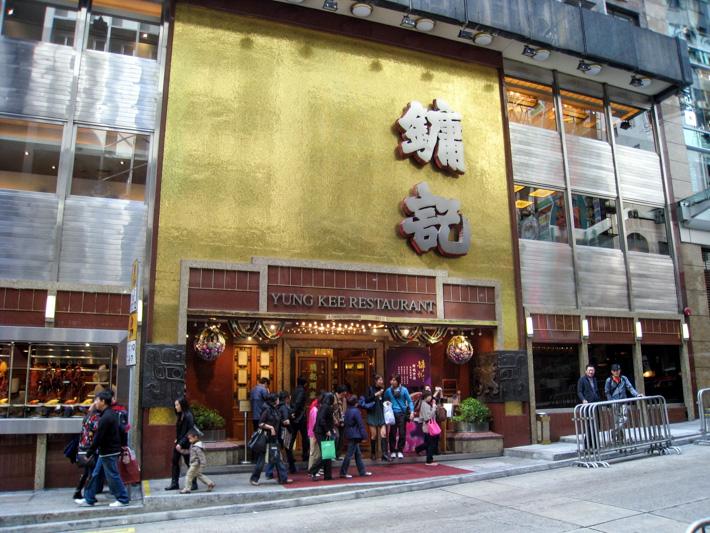 Yung_Kee_Restaurant