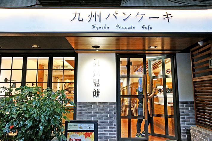Kyushu Pancake Cafe Taipei