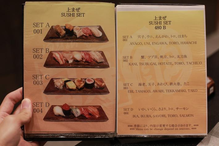 Endo Sushi Bangkok Menu