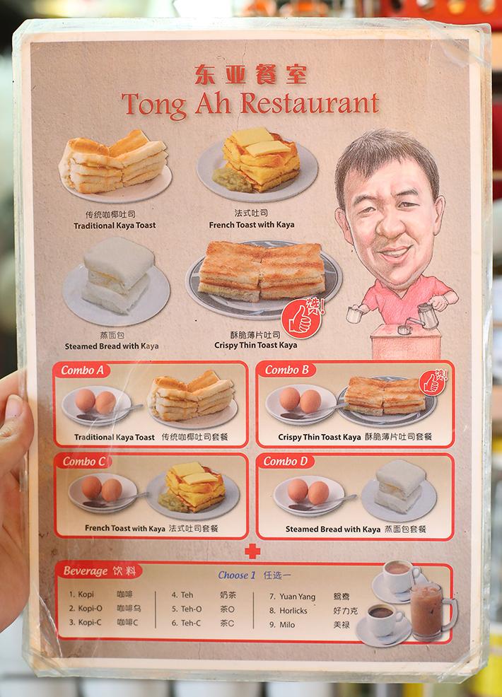 Tong Ah Menu