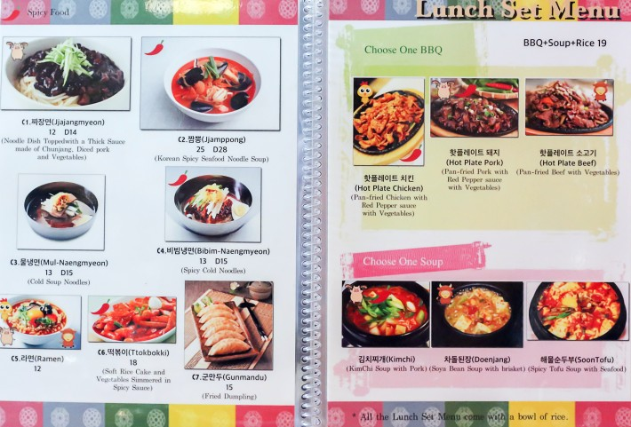 Hoho Korean Restaurant Menu