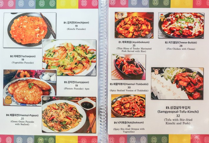Hoho Korean Restaurant - Menu