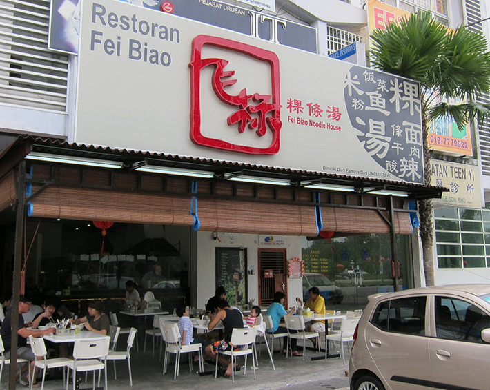 Fei Biao Noodle House