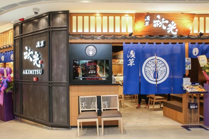 Shitamachi Tendon Akimitsu Shopfront