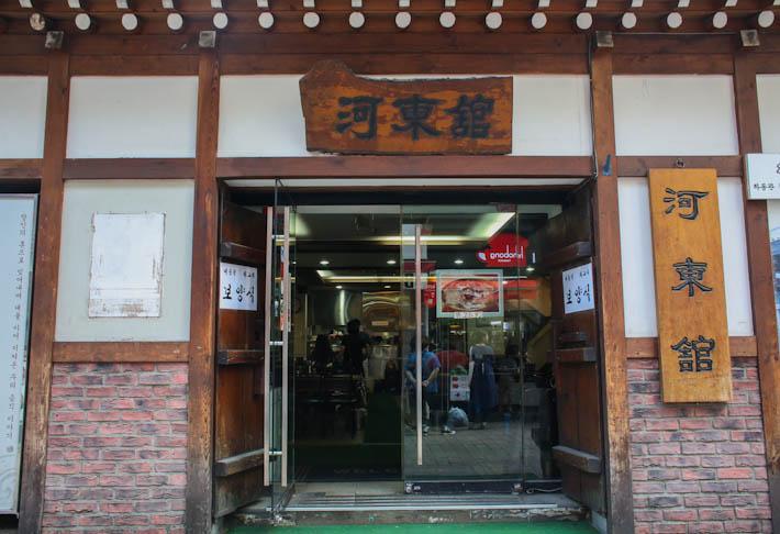 Hadongkwan Exterior