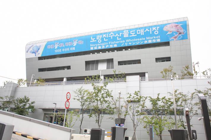 New Noryangjin Fisheries