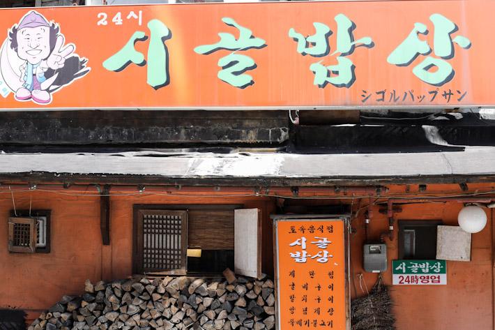 Sigol Bapsang Seoul