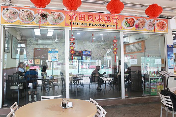 Putian Flavor Food Exterior