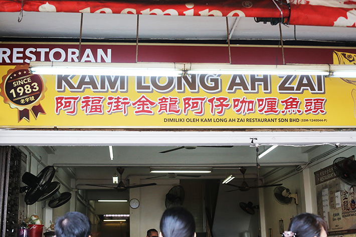 Kam Long Signboard