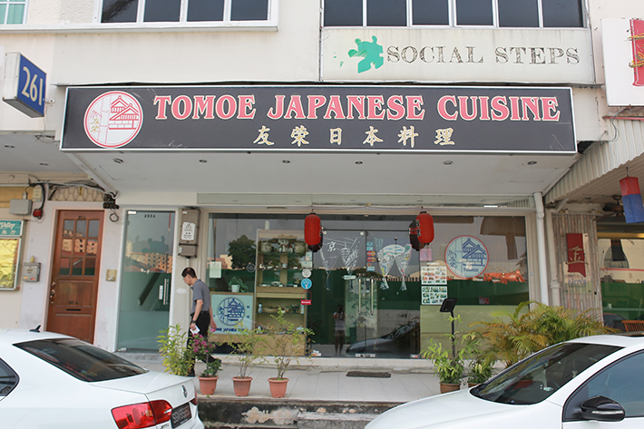 Tomoe Japanese Cuisine