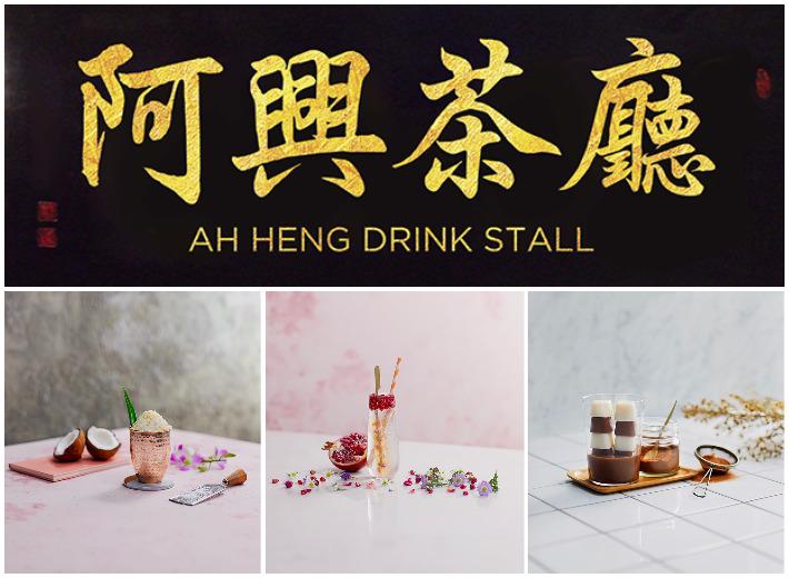 Ah Heng Drink Stall Singapore