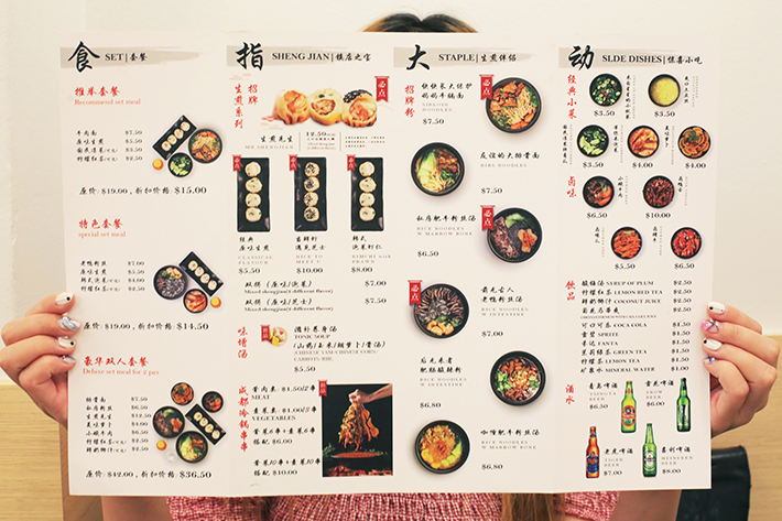 Mr Sheng Jian Menu