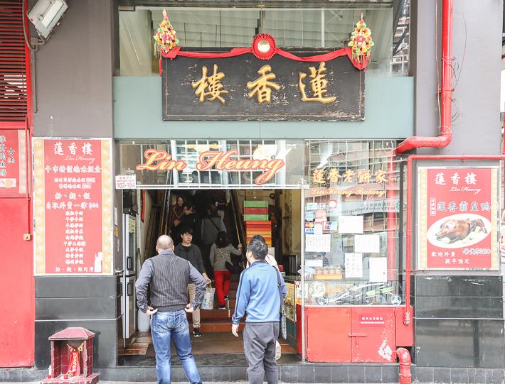 Lin Heung Tea House Exterior