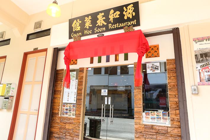 Guan Hoe Soon Restaurant Exterior