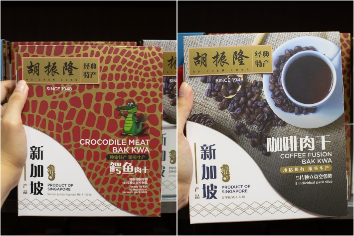 Flavoured Bak Kwa Collage