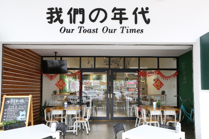Our Toast Our Times Exterior