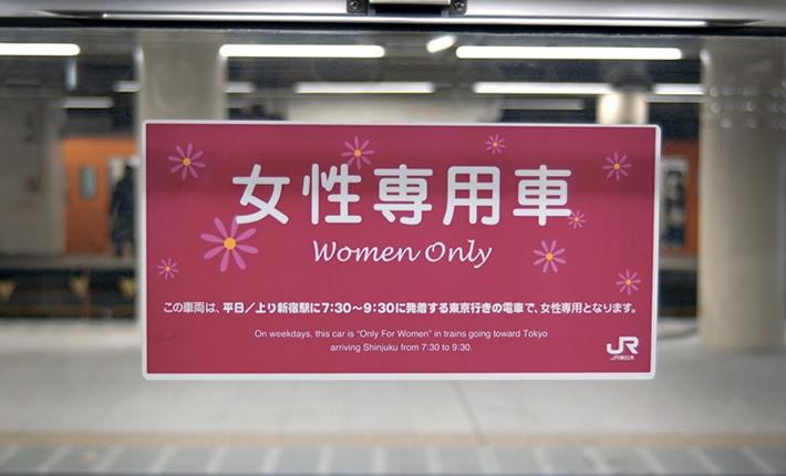 Tokyo Female Cabins (Anthony Georgeff)