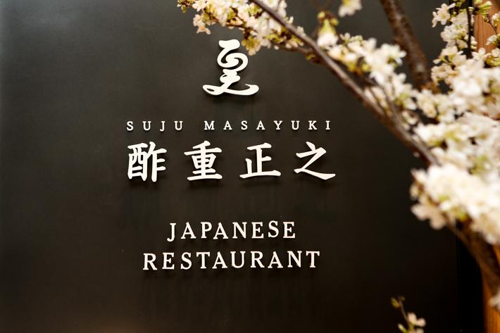 Suju Restaurant