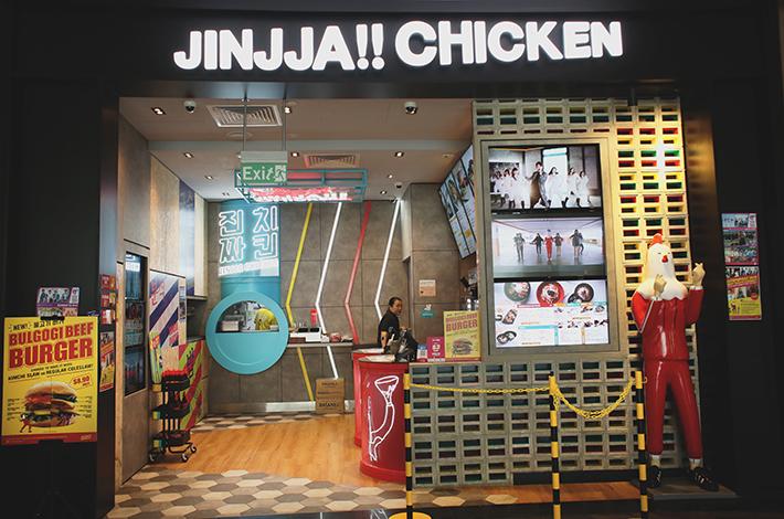 Jewel Jinjja Chicken Exterior