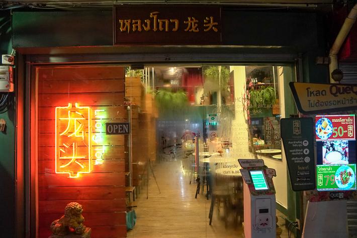 Lhong Tong Exterior