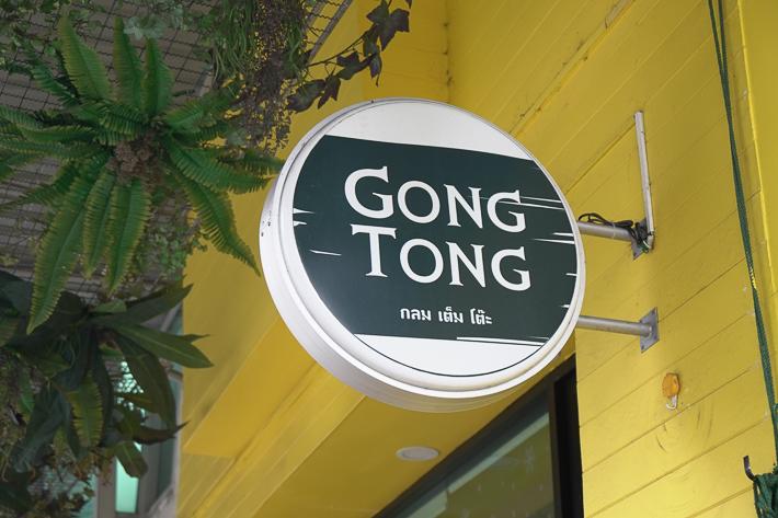 gong tong cafe sign