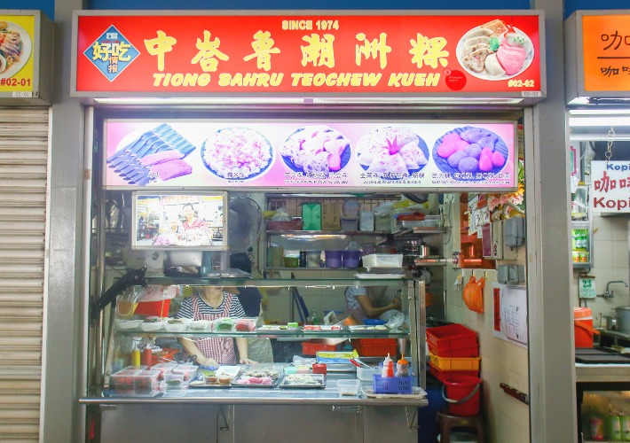 Tiong Bahru Teochew Kueh Exterior