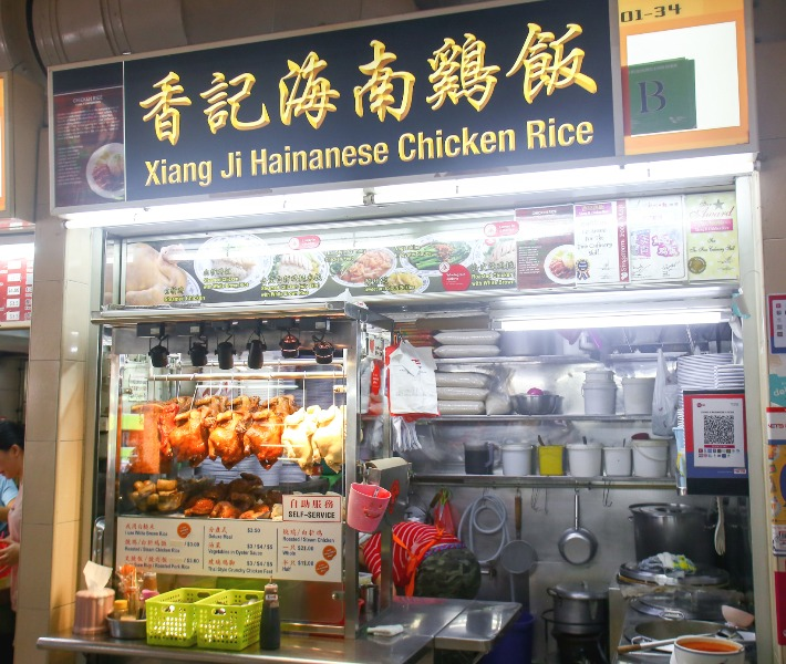 Xiang Ji Chicken Rice Exterior