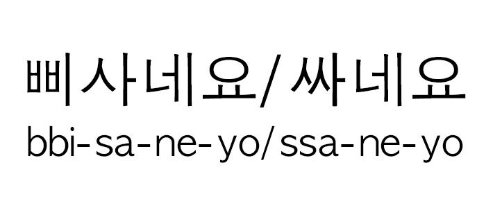 exp or cheap korean phrases
