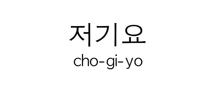 excuse me korean phrase
