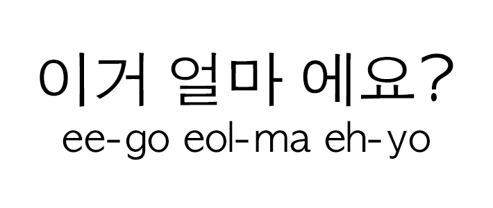 how much is it korean phrase