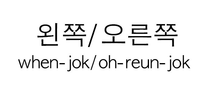 left-right korean phrase