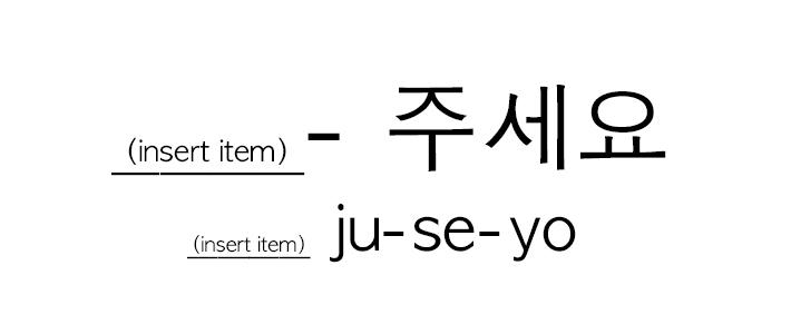 this please korean phrase