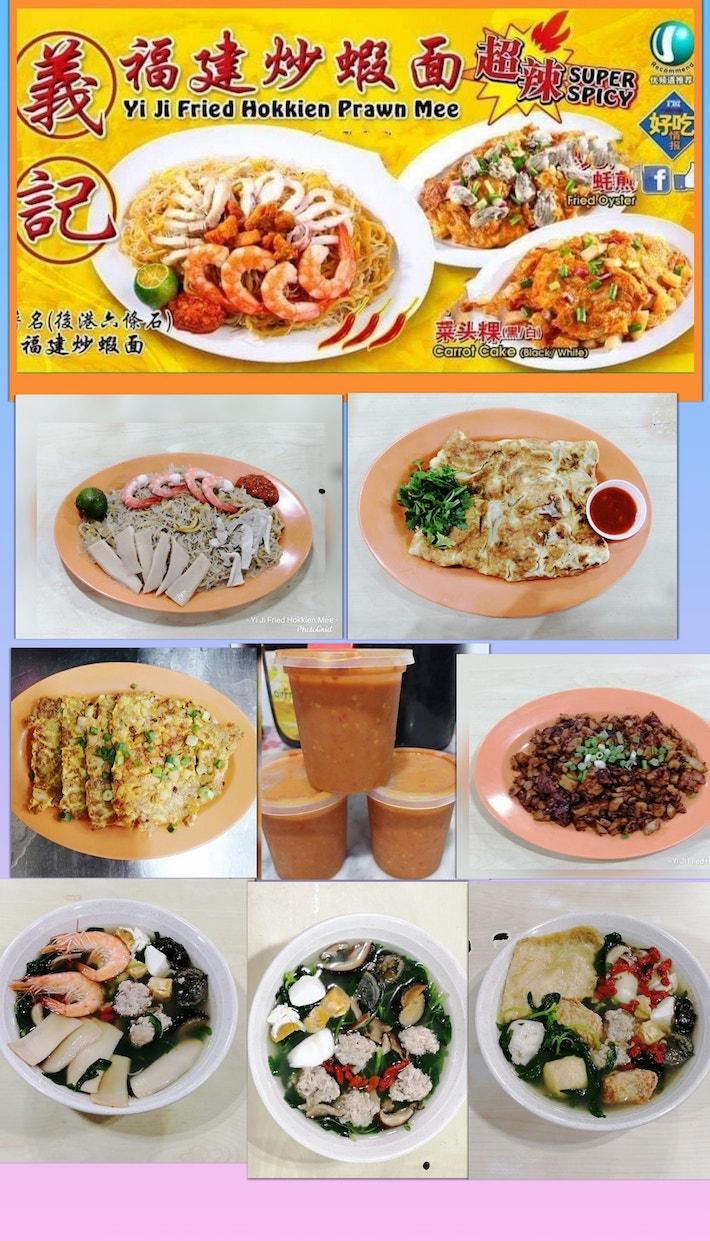 Yi Ji Fried Hokkien Prawn Mee from FB