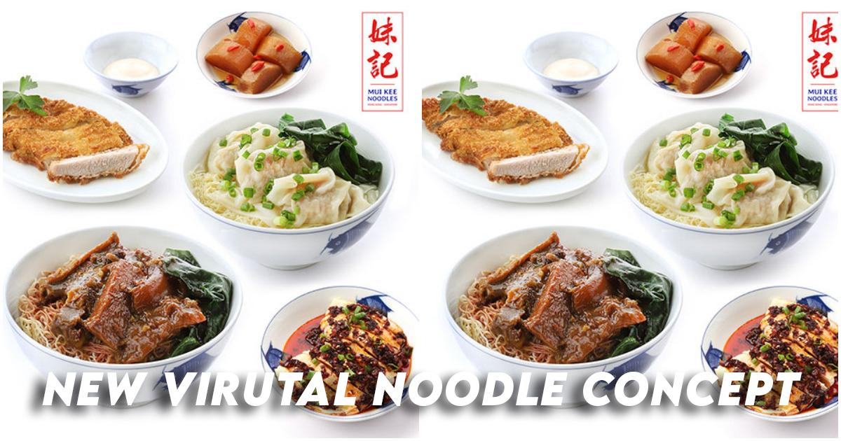 Mui Kee Noodles