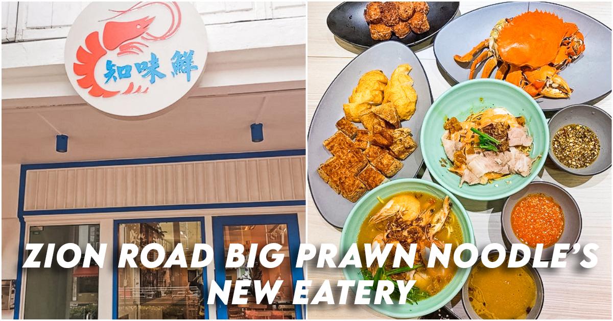 Zion Road Big Prawn Noodle