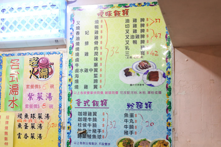 Joy Hing Menu